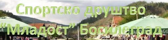 sportsko-drustvo-mladost-bosilegrad-|-sportsko-drustvo-mladost-